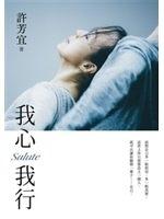 二手書博民逛書店《我心我行‧Salute》 R2Y ISBN:957137537