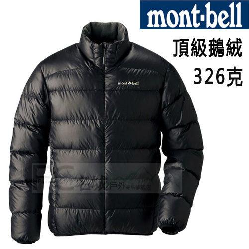 Mont-bell 800FP 高保暖 輕鵝絨羽絨外套 (1101359 BK 黑色) 男