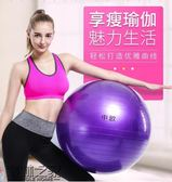 店長推薦▶中歐瑜伽球加厚防爆正品瑜珈球孕婦瘦身分娩減肥球兒童健身平衡球