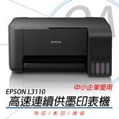 【高士資訊】EPSON L3110 高速 三合一 原廠連續供墨 複合機 另售L3116