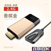 同屏器 5G無線HDMI同屏器高清華為小米安卓蘋果手機連接電視機投影儀 百分百