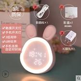 小夜燈充電臺燈帶時間鬧鐘兒童臥室床頭睡眠嬰兒餵奶護眼遙控柔光