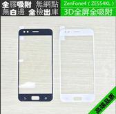 King*Shop~華碩ZenFone4全屏鋼化玻璃膜3D軟邊滿版膜ZE554KL全膠吸附保護膜 Z01KD