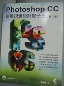 【書寶二手書T2/電腦_XGO】Photoshop CC:創意視覺設計點子王(第二版)_張家盛