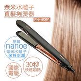 送美妝鏡【國際牌Panasonic】奈米水離子直髮捲燙器 EH-HS99