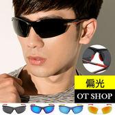OT SHOP太陽眼鏡‧運動款‧偏光造型運動太陽眼鏡‧全黑/藍綠反光/藍反光/橘紅反光‧現貨‧J35