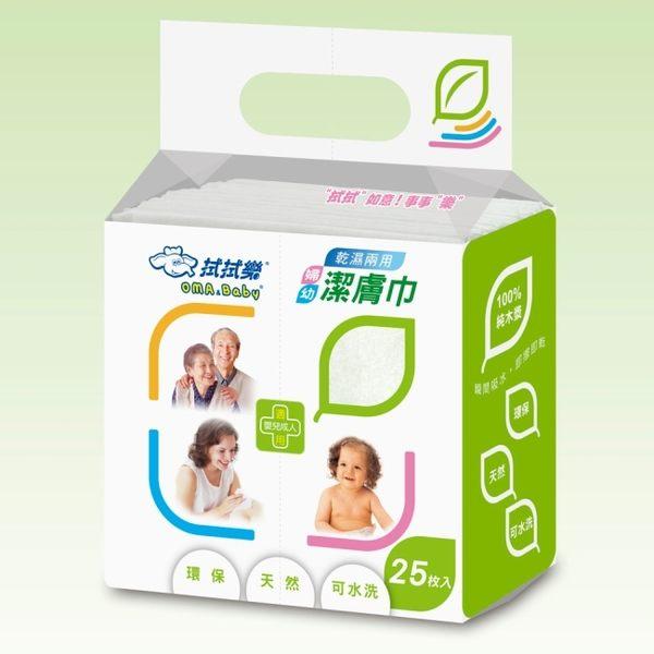 【拭拭樂】乾溼二用婦幼潔膚巾 (25枚x36包/箱) 【箱購】-箱購