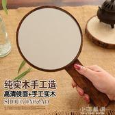 高清手柄化妝鏡實木便攜梳妝鏡手持手拿鏡子美容院復古木質隨身鏡『小淇嚴選』