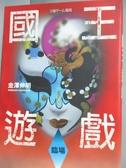 【書寶二手書T5/一般小說_JDN】國王遊戲3-臨場_金澤伸明
