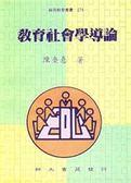 (二手書)教育社會學導論