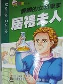 【書寶二手書T6/少年童書_KAH】愛國的女科學家-居禮夫人_世一編輯部