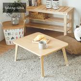 茶几 和室桌 折疊桌 野餐桌【K0052】日系簡約折疊茶几桌 完美主義