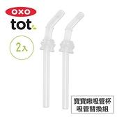 【南紡購物中心】美國OXO tot 寶寶啾吸管杯-吸管替換組(2入) 020139RP