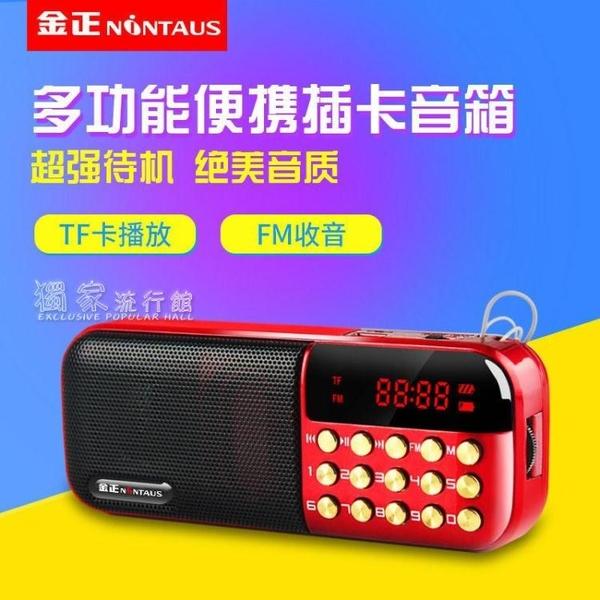 收音機金正收音機老年人便攜式插卡音響迷你充電mp3播放器唱戲機評書機 快速出貨