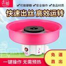 棉花糖機 虹魅家用DIY兒童棉花糖機全自動電動花式迷你商用棉花糖機器
