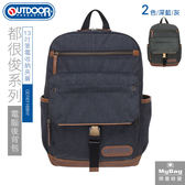 OUTDOOR 後背包  都很俊系列 深藍色  13吋電腦後背包  OD161168NY   MyBag得意時袋
