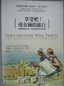 【書寶二手書T5/翻譯小說_KKN】享受吧!母女倆的旅行_克萊兒.方坦、米亞.方坦