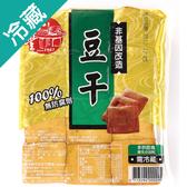 非基因改造豆干340G/包【愛買冷藏】