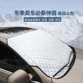 四季汽車防曬隔熱遮陽擋板前擋風玻璃防凍罩防霜罩冬季風擋防雪擋WY