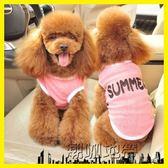 狗狗衣服夏裝 薄款透氣夏天寵物T恤小型犬博美春夏季比熊泰迪背心【潮咖地帶】
