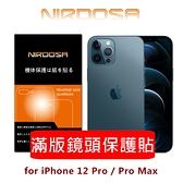 快速出貨 NIRDOSA iPhone 12 Pro / Pro Max 滿版全透明 玻璃鏡頭保護貼