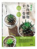 (二手書)超療癒!多肉植物十二卷屬212品種圖鑑x絕對不失敗植栽法