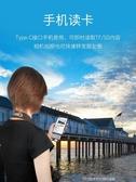 type-c手機讀卡機安卓otg多合一ipad Pro多功能USB3.0高速sd卡tf相機內存卡