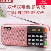 老年人收音機 老人隨身聽mp3 音響插卡音箱可充電 音樂播放器 【交換禮物】
