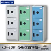 【限時促銷】大富 多用途鋼製組合式置物櫃KDF-206F 收納櫃 鞋櫃 置物 收納 塑鋼門片