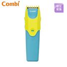 康貝 Combi 優質幼童電動理髮器