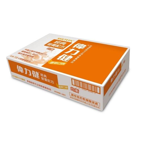 ~健康之星~三多偉力健 均衡低鈉營養配方 240ml*24罐/箱