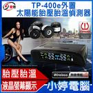 【免運+3期零利率】全新IS 愛思 TP-400e 外置太陽能胎壓胎溫偵測器 安裝簡單/ 太陽能充電/ 降低油耗