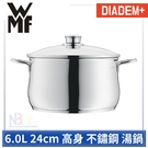 德國 WMF DIADEM PLUS 【特賣,送WMF Profi Plus 不鏽鋼湯勺】高身湯鍋 24cm 6.0L