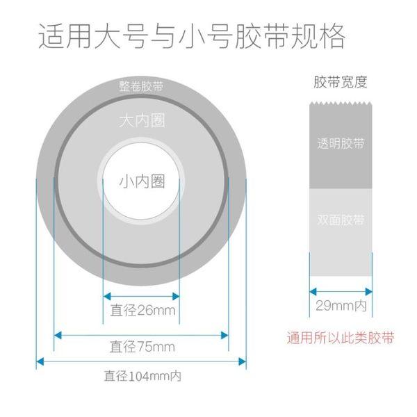 膠帶座透明膠帶切割器大號膠布臺座24MM膠紙膠帶切割機膠條座