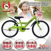 飛馬20 吋Y 型越野登山車綠色520 12 4