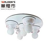 燈飾燈具【華燈市】現代白五燈吸頂燈 056411 客廳燈餐廳燈房間燈