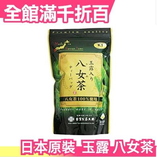 【福岡縣產 玉露 八女茶 5gx50包】空運 日本產 八女玉露 綠茶 抹茶 飲品 零食【小福部屋】