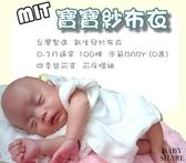 BabyShare時尚孕婦裝【TW00201】現貨 100%台灣製 新生兒紗布衣 初生兒 肚衣 紗布衣 嬰兒服 新生兒必備