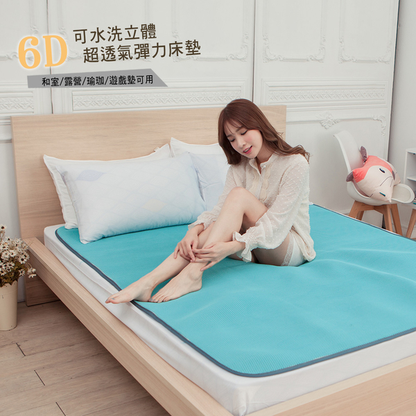 涼蓆 / 台灣製【6D環繞氣對流透氣涼蓆】雙人(150x186cm) 床墊/涼墊/和室墊/客廳墊/露營可用-沐眠家居