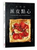 二手書 派皮點心:日本家家必備的常備冷凍派皮,溫暖大人與小孩的60道現烤 R2Y 9789578950108