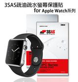 【現貨】Apple Watch 38mm / 42mm iMOS 3SAS 防潑水 防指紋 疏油疏水 螢幕保護貼