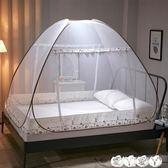 蚊帳 蚊帳蒙古包免安裝雙門學生蚊帳1m1.2米1.5M1.8m床雙人家用 【全館9折】