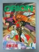 【書寶二手書T1/漫畫書_NGA】ORION仙術超攻殼(1)_士郎正宗