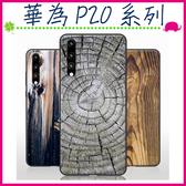 HUAWEI P20 P20pro 木紋系列手機殼 石頭紋保護套 全包邊手機套 黑邊背蓋 仿木紋保護殼 TPU後殼