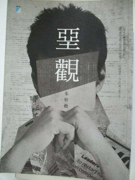 【書寶二手書T6/一般小說_BAT】堊觀_朱宥勳