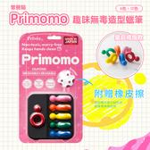 日本品牌 Primomo普麗貓趣味無毒蠟筆-皇后戒指款(附橡皮擦) 12色 無毒蠟筆 造型蠟筆 ZZ2018 歐盟認證
