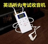 收音機英語四六級聽力收音機便攜式AB級迷你調頻FM學生三級四級考試耳機 【免運快速出貨】