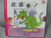 【書寶二手書T4/少年童書_YAJ】恐龍來了_Gabreiel Clima