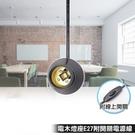 《鉦泰生活館》電木燈座E27附電源線7A...