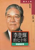 二手書博民逛書店《李登輝的七十年:李登輝評傳》 R2Y ISBN:9578730